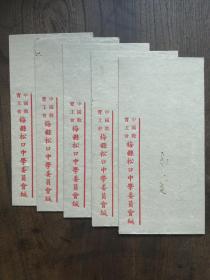 建國初中國教育工會松口中學委員會封5枚