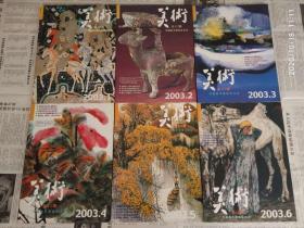 美术   2003(第1期---第12期全)