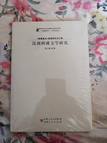 汉唐西域文学研究(未开封)