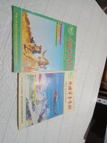 外国军事学术(1992年2.3)2本合售