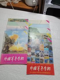 外国军事学术(1988年1.2.3.4.5.6.7.8.10)9本合售