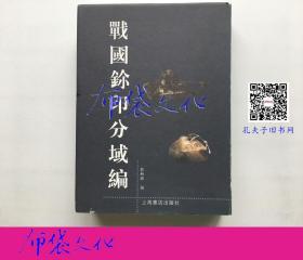 【布袋文化】战国玺印分域编 上海书店出版社2010年初版精装