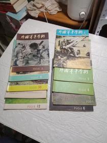 外国军事学术(1984年2.3.4.5.6.8.9.10.11.12)10本合售,第11期无外封