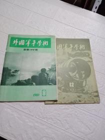 外国军事学术(1981年8.12)2本合售