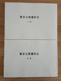 贤首五教仪科注  上中下三册
