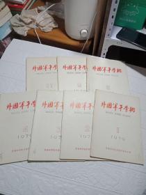 外国军事学术(1979年1.2.3.4.6.9.11)7本合售