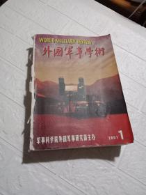 外国军事学术2001年(1-12期)合订本,品看图