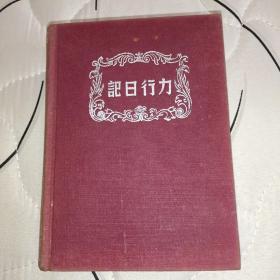 民国日记,中华台湾作家,林怒涛使用的,