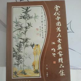 当代中国著名书画家精品选
