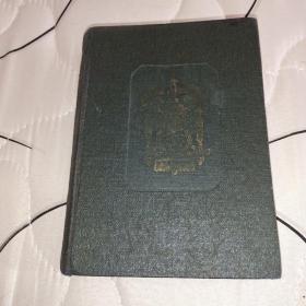 自由日记。中华台湾作家。林怒涛用的
