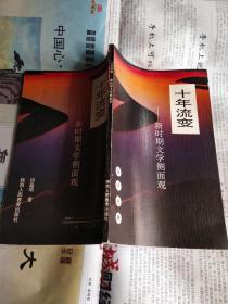 十年流变:新时期文学侧面观(学子书斋丛书)