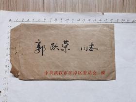 """手递封:含""""请柬:拥军优属迎春座谈会""""、""""致辖区居民一封信""""、1988年2月、见书影及描述"""