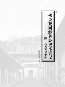 佛说梵网经菩萨戒本讲记 附八关斋戒十讲(演培法师)A4纸打印装订本 正心缘结缘佛教用品法宝书籍