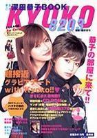 KYOKO8203:まるごと深田恭子BOOK