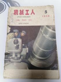 机械工人1959年第5期
