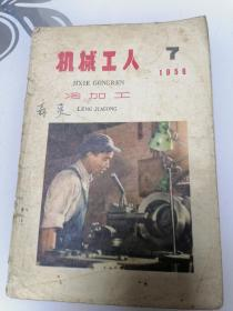 机械工人1958年第7期
