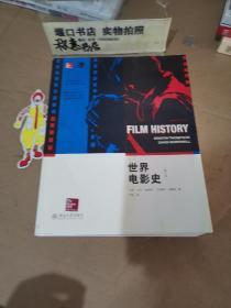 世界电影史第二版