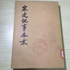 宋史纪事本末(三)