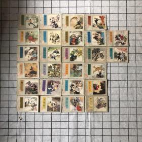 水浒传 连环画之一至十八 二十三至三十(26本合售)