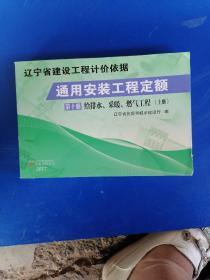 2017版辽宁省建设工程计价依据-通用安装工程定额 第十册 给排水、采暖、燃气工程(上册)