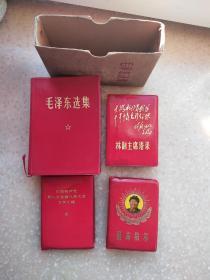 毛选语录红宝书