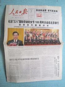 818、人民日报 2010.3.8日 纪念三八国际妇女节100周年