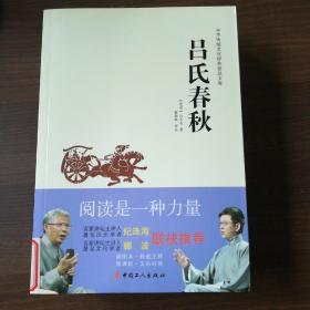 中华传统文化经典普及文库:吕氏春秋