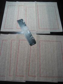 空白宣纸信笺9 叶