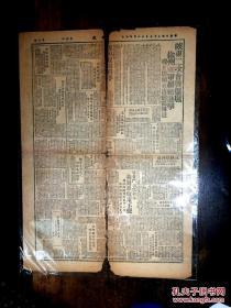 ●国共战况:徐州国军继续进击《世界日报》陕东二次会战爆发【民国三十七年十一月十八日第一、三版】