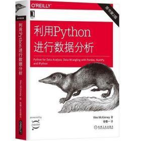 利用Python进行数据分析(原书第2版)[美]韦斯·麦金尼(Wes McKinney)机械工业出版社9787111603702