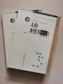 人的 本性与命运(套装两册)