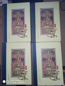 资治通鉴(豪华珍藏版)1、 2 、 3、 4 全四册