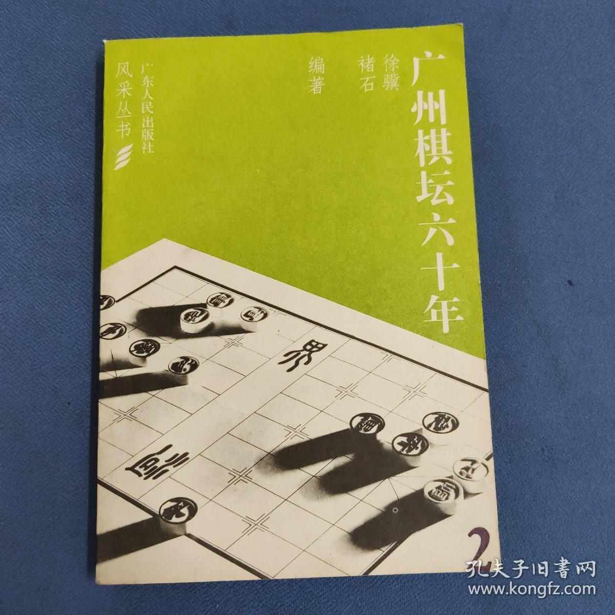 广州棋坛六十年史(2)-86年一版一印