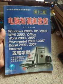 电脑短训班教材