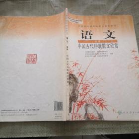 (DY)I新课标高中语文中国古代诗歌散文欣赏 选修IB:普通高中课程标准实验教科书