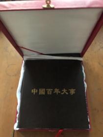 纯金纪念币,中国百年大事,香港龙虎豹贵金属科技有限公司出品。发行少,一套完整