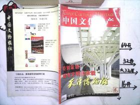 中国文化遗产2005年第2期总第6期