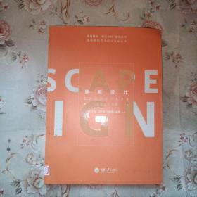 景观设计/高等院校艺术设计专业丛书