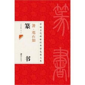 中国古代碑帖经典彩色放大本邓石如篆书