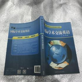 高等学校研究生英语拓展系列教材:国际学术交流英语