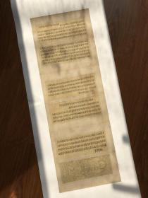 明 李如松 隶书 佛遗教经。纸本大小23*66厘米。宣纸原色微喷印制