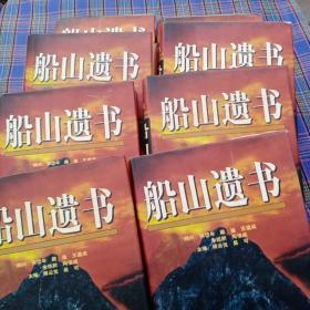 船山遗书(全八卷)