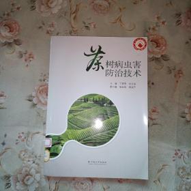 茶树病虫害防治技术