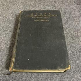 英文典大全1926
