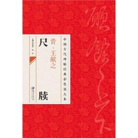 中国古代碑帖经典彩色放大本王献之尺牍