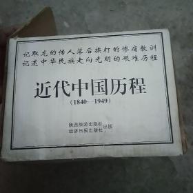 近代中国历程:1840—1949