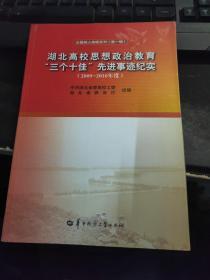 """湖北高校思政教育""""三个十佳""""先进事迹纪实. 2009 ~2010年度"""