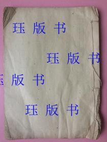 线装,民国,空白本子,上海工部局小学用,实际点数28个筒子页,按照20个卖,多出的8个作为赠品,主要是避免喜欢挑剔的朋友对品相有异议。