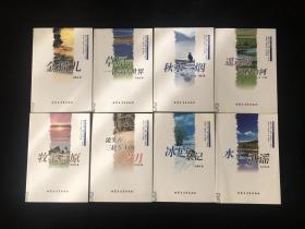 蔚蓝色的故乡:牧笔高原+流失在三轮车上的岁月+冰庐杂记+水上歌谣+金猫儿+遥远的阿穆哈河+秋水云烟+草原,一个童话世界 8本合售