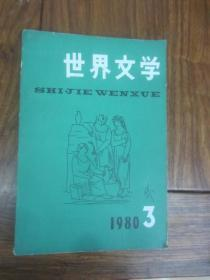 世界文学(1980年第3期)